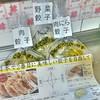 Gyouzatomennotyokubaijyo - 料理写真:3種類全部買いました!(*´艸`*)