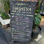 ハシヤ - 商店街にあるメニュー