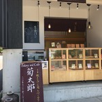 ベーカリー&カフェ 菊太郎 - 外観