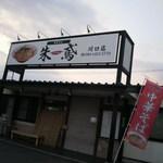 朱鳶 - 外観※お店が約20メートル奥(旧ご縁跡地)に移動しました。
