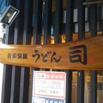 うどん 司 - 看板