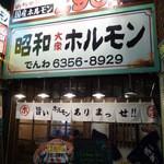 昭和大衆ホルモン -