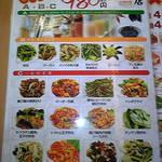台湾料理 來來飯店 -