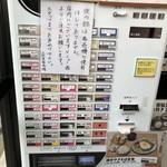 二代目 男寿狼 - 券売機