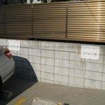 なかむら屋 - 2011.12 駐車場