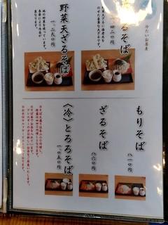 地粉そば処 みのり - 【2019.6.16(日)】メニュー