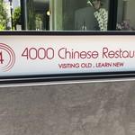4000 Chinese Restaurant -