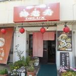 海老寿 DELUX - 店の外観