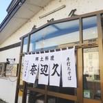 郷土料理 奈辺久 -