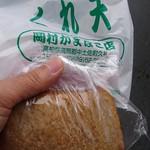 岡村かまぼこ店 - 料理写真: