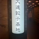 ダリアン - 入り口の看板