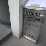 マヌエル・カーザ・デ・ファド - 地下お店案内