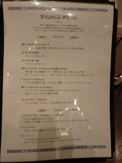 マヌエル・カーザ・デ・ファド - ブランチ¥1,800メニュー
