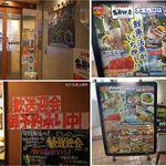 三代目網元 魚鮮水産 - 魚鮮水産大宮店(さいたま市)食彩品館.jp撮影