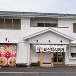 まるぎん商店 - まるぎん商店(愛知県岡崎市)食彩品館.jp撮影20190322