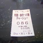 109771418 - つけにぼ二郎(大)食券