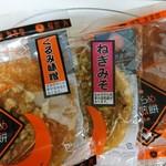 信州 有喜堂 - 料理写真:揚げ味噌煎餅くるみ味噌、ねぎみそ、辛しみそ