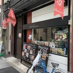 イタリアンレストラン バルバレスコ -