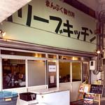 オリーブ・キッチン  -
