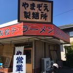 やまぞえ製麺所 - かつて『ほうずき』さんがあった場所