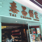 Tai Cheong Bakery -