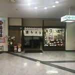 吉ちょう - 店舗外観