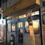 スープカレー屋 鴻 - 外観