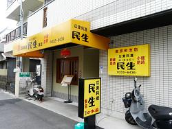 民生 東店