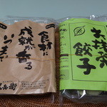 10979102 - 黒兵衛餃子とお抹茶餃子♪