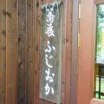 蕎麦 ふじおか - 外観3