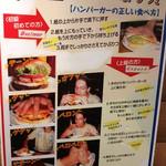 佐世保バーガーログキット - ハンバーガーの正しい食べ方
