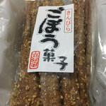 ギフトショップMIKKE - 料理写真:きんぴらごぼう菓子 (´∀`)/
