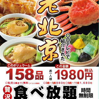 中華街で唯一!ずわい蟹食べ放題付き☆贅沢オーダー式食べ放題♪