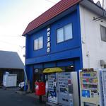 野澤商店 - 青い普通の商店です