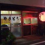 焼鳥・味吉 - 古めかしい外観がもよいが、店内は本当にレトロで雰囲気いいです。メニューは字が読めないくらい茶色です。