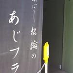 京ばし松輪 - 完全にアジフライが看板になってますね。