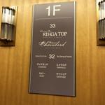 109815712 - エレベーターで上がるのよ〜