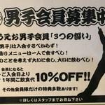 あいうえお - 【男子会員募集中!(会費300円(税抜))】会員になるとご入会日より1年間ご飲食代10%OFF!