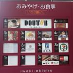 和心 菓匠庵 - いわき駅ビルの店舗