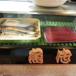 魚忠 - 料理写真:冷蔵ケースの一角('19.6月初旬)