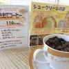 シュークリーム専門店 光圀堂 - ドリンク写真:豆挽きたてコーヒー
