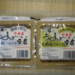 藤井豆腐店 - 絹と綿、滑らかさより味の濃さ