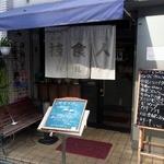 技食人 パルク - 京旺ビルの1階にお店はあります。 店前にはベンチや暖房器具が置いてありますね。