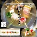 しゃぶしゃぶと島豚料理 みなみ - 島豚×沖縄県産野菜の串を出汁にしゃぶしゃぶ♪「串しゃぶ」