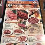109832439 - ビジネスクラスコース3980円に飲み放題980円を!