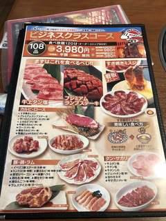 焼肉 ジェット - ビジネスクラスコース3980円に飲み放題980円を!