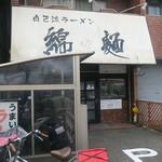 自己流ラーメン綿麺 -  2019年6月16日訪問