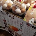 あじわいの朝 - 竹鶏のたまご。