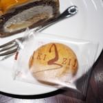 ルピノー - きさんじクッキー