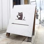 109849089 - 猫の看板